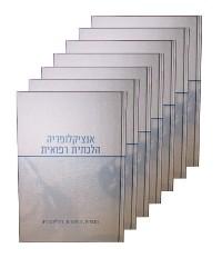 אנציקלופדיה הלכתית רופאית - מהדורה חדשה