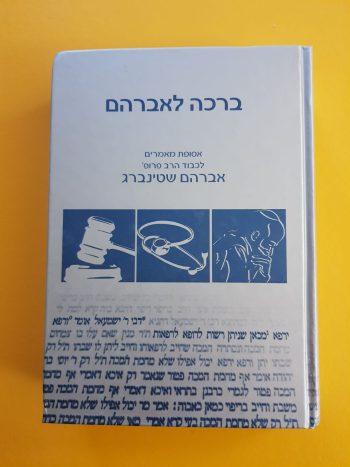 ספר ברכה לאברהם