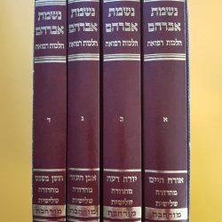 ספרים נשמת אברהם