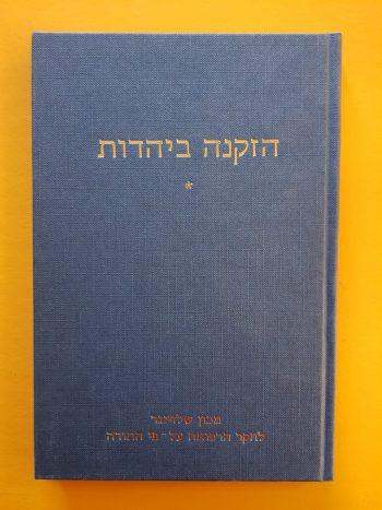 ספר הזקנה ביהדות