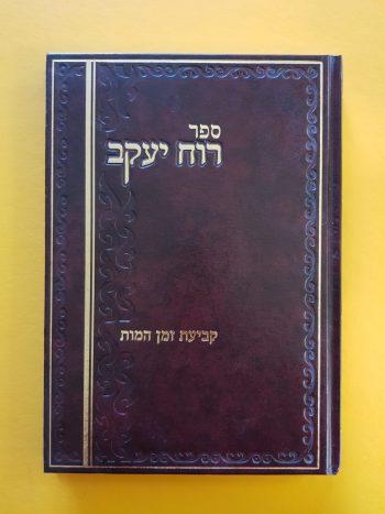 ספר רוח יעקב
