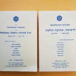 אסופת מאמרים לקראת הכינוס הבינלאומי הראשון – עברית ואנגלית