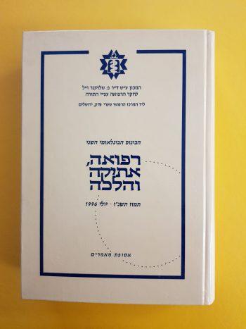 ספר הכינוס הבינלאומי השני - רפואה אתיקה והלכה